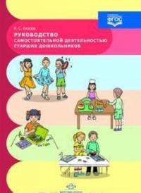 Rukovodstvo samostojatelnoj dejatelnosti starshikh doshkolnikov (FGOS)