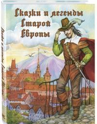 Skazki i legendy Staroj Evropy
