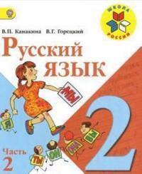 Russkij jazyk. 2 klass. Uchebnik. V 2 chastjakh.