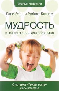 """Mudrost v vospitanii doshkolnikov. Sistema """"Tikhaja noch"""". Kniga 4"""