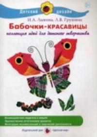 Babochki-krasavitsy