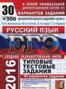 EGE 2016. Russkij jazyk. 30 variantov tipovykh testovykh zadanij i podgotovka k vypolneniju chasti 2