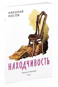 Nakhodchivost (Risunki E. Migunova)