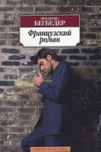 Frantsuzskij roman