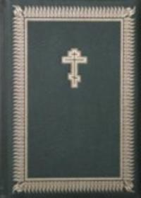 Biblija (podarochnoe izdanie)