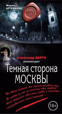 Temnaja storona Moskvy
