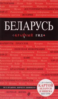 Belarus. Putevoditel