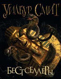 Uilbur Smit: bestsellery
