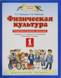 Fizicheskaja kultura. 1 klass. Sportivnyj dnevnik shkolnika