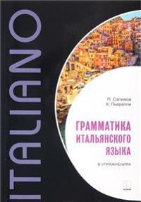 Grammatika italjanskogo jazyka v uprazhnenijakh