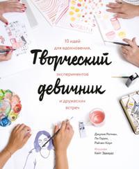 Tvorcheskij devichnik. 10 idej dlja vdokhnovenija, eksperimentov i druzheskikh vstrech