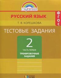 Russkij jazyk. 2 klass. Testovye zadanija. V 2 chastjakh. Chast 1. Trenirovochnye zadanija