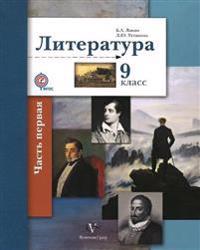 Literatura. 9 klass. Uchebnik. V 2 chastjakh. Chast 1