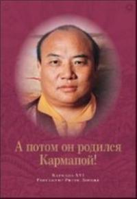 A potom on rodilsja Karmapoj!