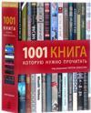 1001 kniga, kotoruju nuzhno prochitat