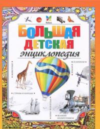 Bolshaja detskaja entsiklopedija