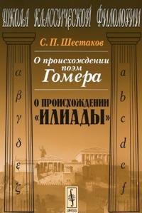 """O proiskhozhdenii poem Gomera. O proiskhozhdenii """"Iliady"""""""