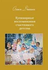 Alisa Danshokh: Kulinarnye vospominanija schastlivogo detstva