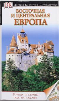 Vostochnaja i Tsentralnaja Evropa