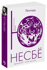 Leopard (mjagk.obl.)