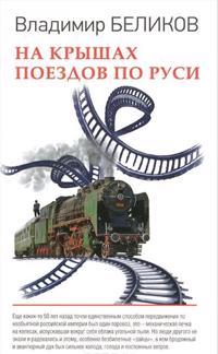 Na kryshakh poezdov po Rusi
