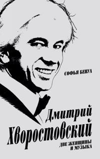 Dmitrij Khvorostovskij. Dve zhenschiny i muzyka