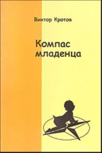 Kompas dlja mladentsa, ili Pedagogika pervogo goda