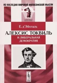 Aleksis Tokvil i liberalnaja demokratija