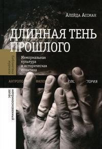 Dlinnaja ten proshlogo: Memorialnaja kultura i istoricheskaja politika