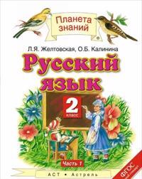 Russkij jazyk. 2 klass. V 2 chastjakh. Chast 1