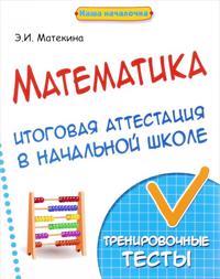 Matematika. Itogovaja attestatsija v nachalnoj shkole. Trenirovochnye testy