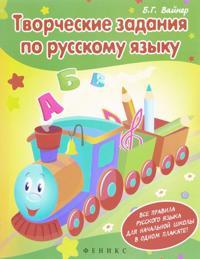 Tvorcheskie zadanija po russkomu jazyku. Krossvordy, sharady, rebusy i mnogoe drugoe