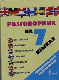 Razgovornik na 7 jazykakh: anglijskij, nemetskij, niderlandskij, finskij, shvedskij, datskij, norvezhskij