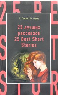 25 luchshikh rasskazov = 25 Best Short Stories