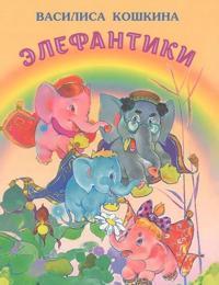Elefantiki