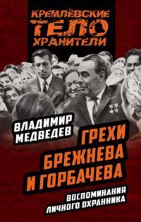 Grekhi Brezhneva i Gorbacheva. Vospominanija lichnogo okhrannika