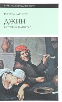 Dzhin. Istorija napitka