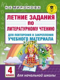 Letnie zadanija po literaturnomu chteniju dlja povtorenija i zakreplenija uchebnogo materiala. 4 klass