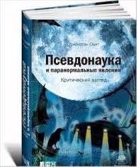 Psevdonauka i paranormalnye javlenija. Kriticheskij vzgljad
