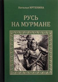 Rus na Murmane