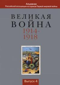 Velikaja vojna 1914-1918. Almanakh Rossijskoj assotsiatsii istorikov Pervoj mirovoj vojny. Vypusk 4