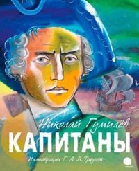 Kapitany (illjustratsii Aleksandra Traugota)