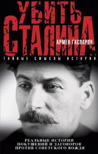 Ubit Stalina
