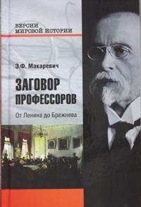 Zagovor professorov. Ot Lenina do Brezhneva