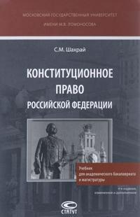 Konstitutsionnoe pravo Rossijskoj Federatsii : uchebnik dlja akademicheskogo bakalavriata i magistratury