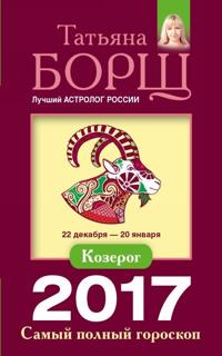 Samyj polnyj goroskop 2017. Kozerog