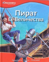 Pirat Ejo Velichestva