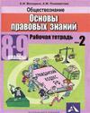 Obschestvoznanie. Osnovy pravovykh znanij. 8-9 klassy. Rabochaja tetrad. V 2 chastjakh. Chast 2