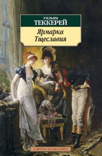 Jarmarka Tscheslavija (ryska)