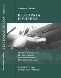 Bez strakha i upreka. Letopis boevogo puti 46 shturmovogo aviatsionnogo polka VVS Severnogo flota. Chast 2. Janvar-maj 1944 goda